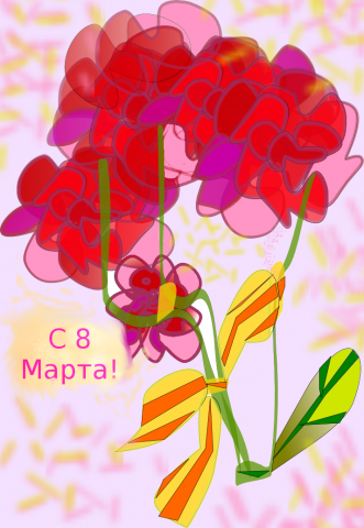 Открытка к 8 Марта выполнена Ольгой Непомнящих, ученицей 11 фм  (2011год выпуска)
