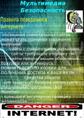 Плакаты пропагандирующие безопасную работу в сети Интернет